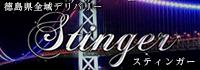 徳島県徳島市の風俗店 デリヘル『スティンガー』